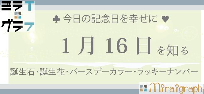 1月16日の誕生石誕生花バースデーカラーラッキーナンバー