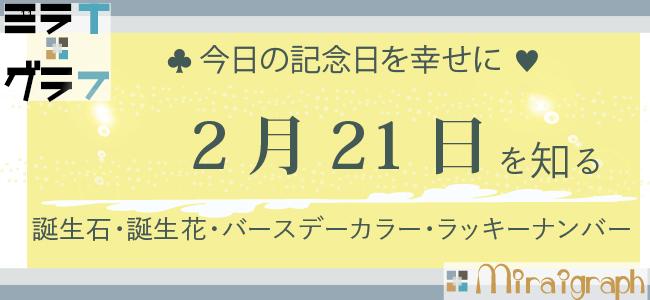 2月21日の誕生石誕生花バースデーカラーラッキーナンバー