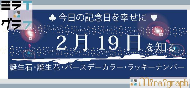 2月19日の誕生石・誕生花・バースデーカラー・ラッキーナンバー【今日 ...