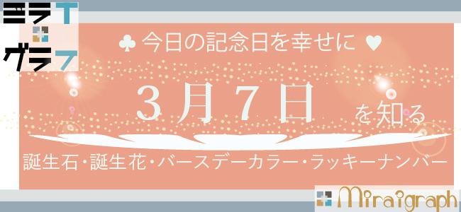 3月7日の誕生石誕生花バースデーカラーラッキーナンバー