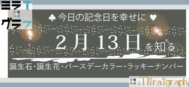 2月13日の誕生石誕生花バースデーカラーラッキーナンバー