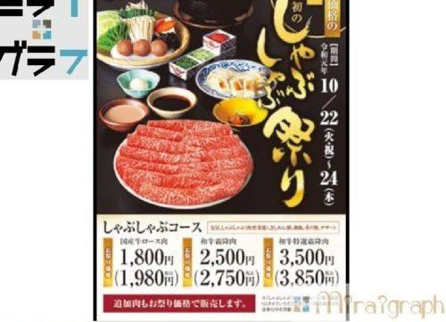 木曽路のしゃぶしゃぶ祭り 高級肉をお得に贅沢に