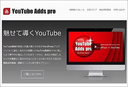 Wordprssプラグイン「YouTube Adds pro」