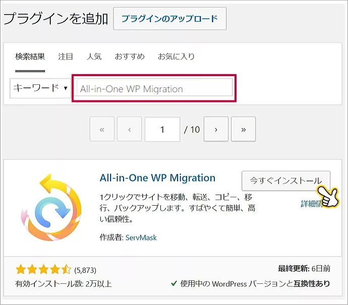 All-in-One WP Migrationをインストールする