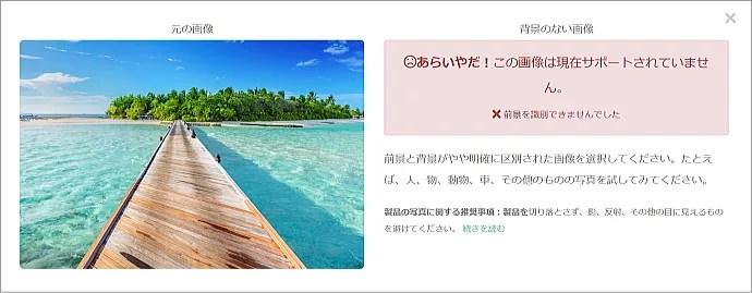 Remove Image Background注意事項