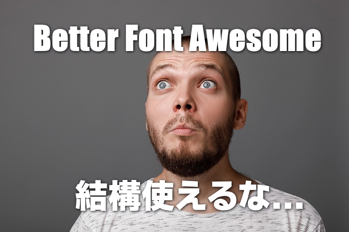 Better Font Awesomeのまとめ