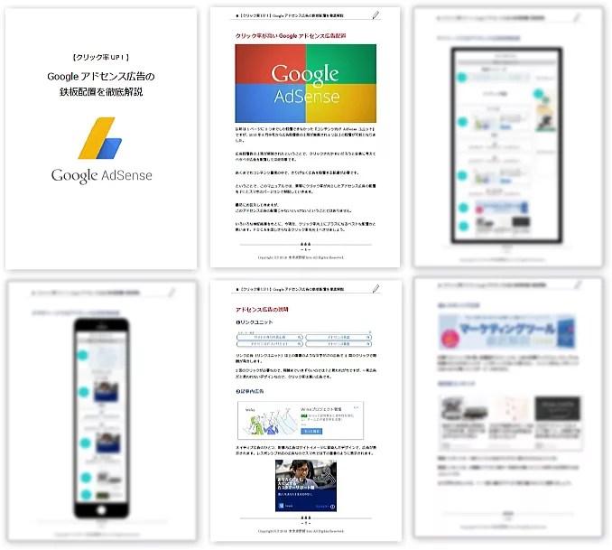 【クリック率UP】Googleアドセンス広告の鉄板配置を徹底解説