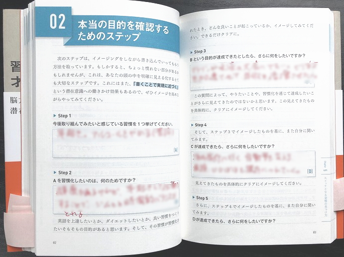 『自分を変える習慣力』書き込みのページ