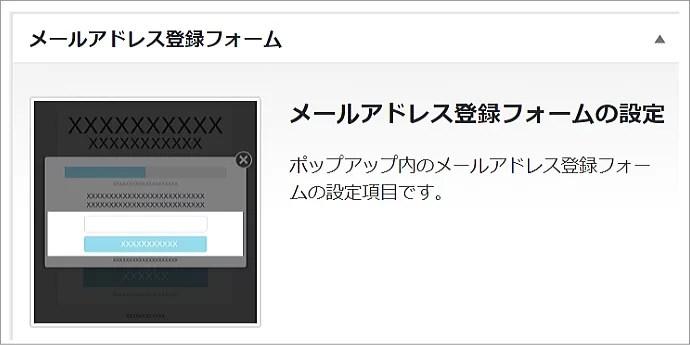 メールアドレス登録フォームの設定