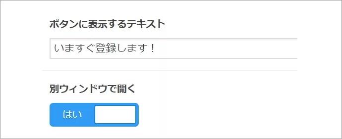 ボタンに表示するテキスト