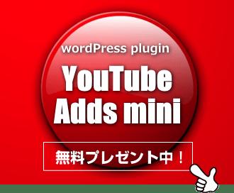 YouTube Adds mini無料プレゼント