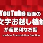 Youtubeの動画の音声を文字起こしする方法を図解で徹底解説します