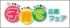 子育て応援フェア アズママ 無料イベント お土産 事前登録 ママ マタニティ
