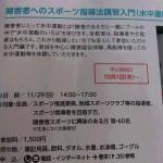 3東京体育館プール