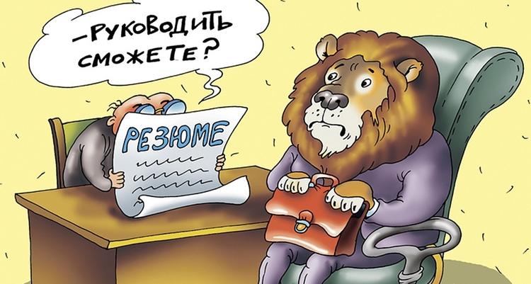 Гороскоп начальник подчиненный