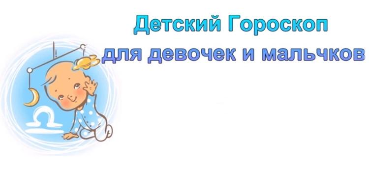 Гороскоп для деток по знаку зодиака