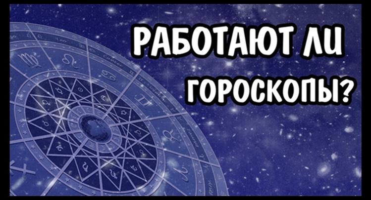 Почему гороскопы кажутся верными а потом не работают