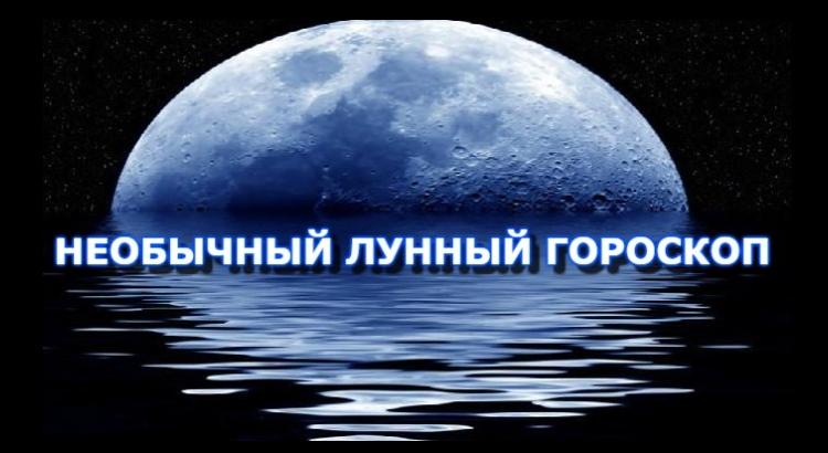 В какой лунный день покупать лотерейный билет чтобы выиграть по гороскопу