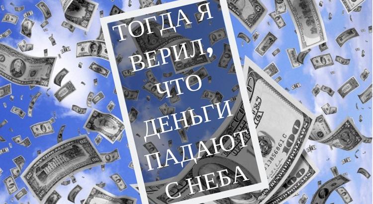 Гороскоп чтобы деньги падали с неба