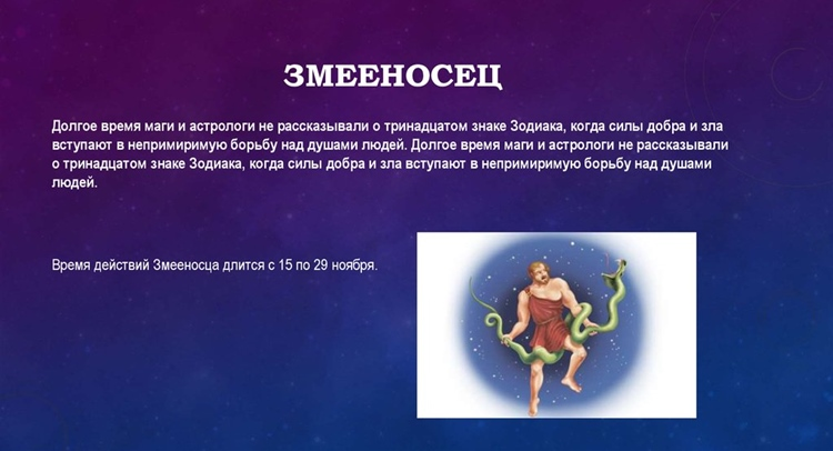 Новый гороскоп со Змееносцем