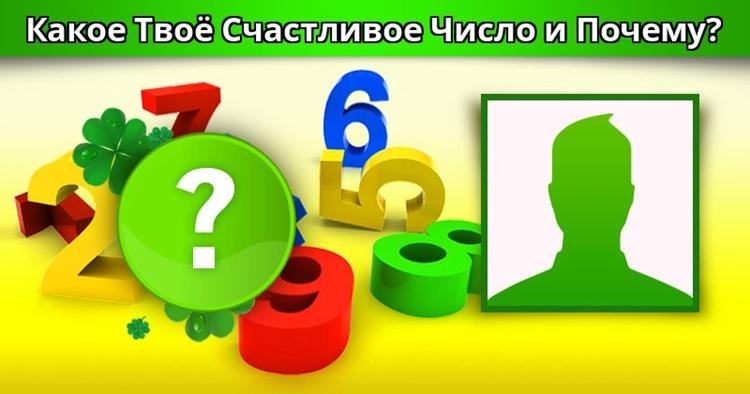 Как узнать свои счастливые числа для лотереи онлайн? Смотрим в гороскоп