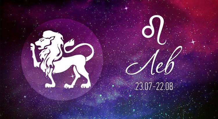 Лотерейный гороскоп Лев 2021
