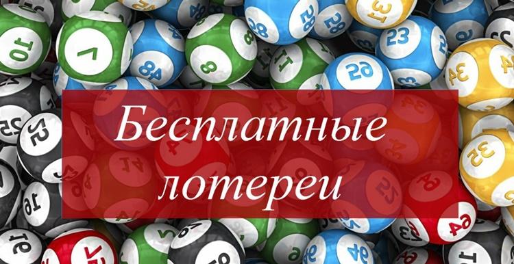 Онлайн лотерея в интернете