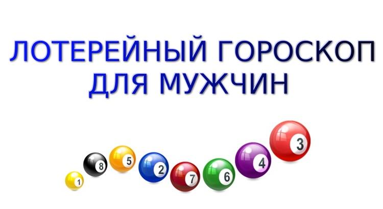 Гороскоп выигрыша в лотерею в 2021 году для мужчин