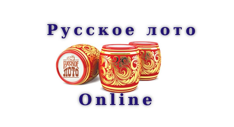 Благотворительная лотерея Русское Лото