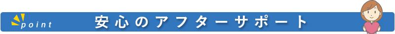 安心のアフターサポート   住宅設備リフォームショップ[千葉,東京,神奈川,大阪,仙台]確かな技術と安心の低価格で提供致します。住宅設備の事ならミライズへ