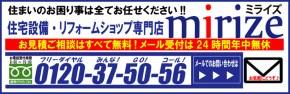 住宅設備リフォームショップ[千葉,東京,神奈川,大阪,仙台]確かな技術と安心の低価格で提供致します。住宅設備の事ならミライズへ