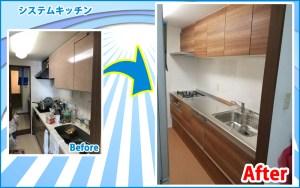 システムキッチ | 住宅設備リフォームショップ[千葉,東京,神奈川,大阪,仙台]確かな技術と安心の低価格で提供致します。住宅設備の事ならミライズへ