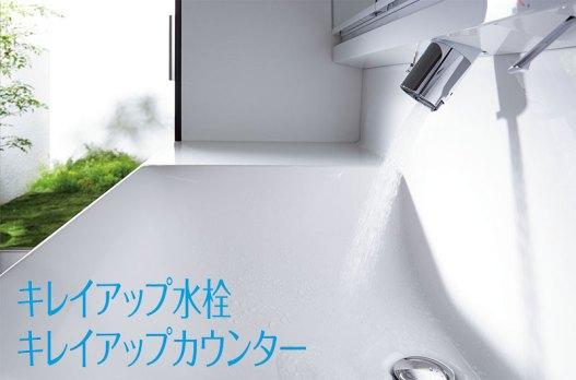 エルシィ キレイアップ水栓・キレイアップカウンター