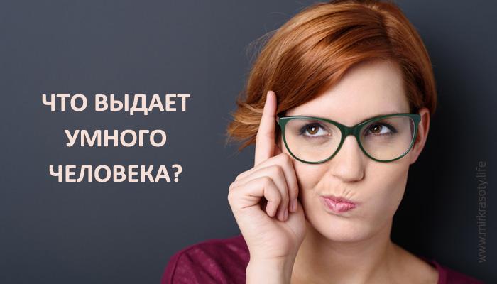 Признаки умного человека: что выделяет умных людей из серой массы