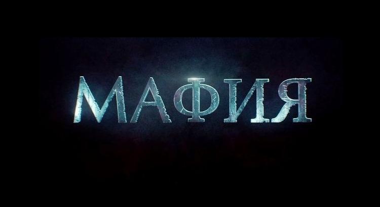 Мафия: фразы для игры