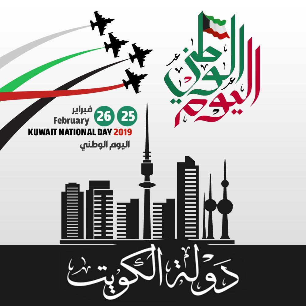 العيد الوطني عيد التحرير هلا فبراير 2020 الكويت كراج الكويت