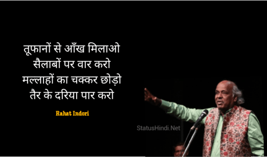 "Rahat Indori Sher Shayari with Image (Part 1) "" StatusHindi | by ..."