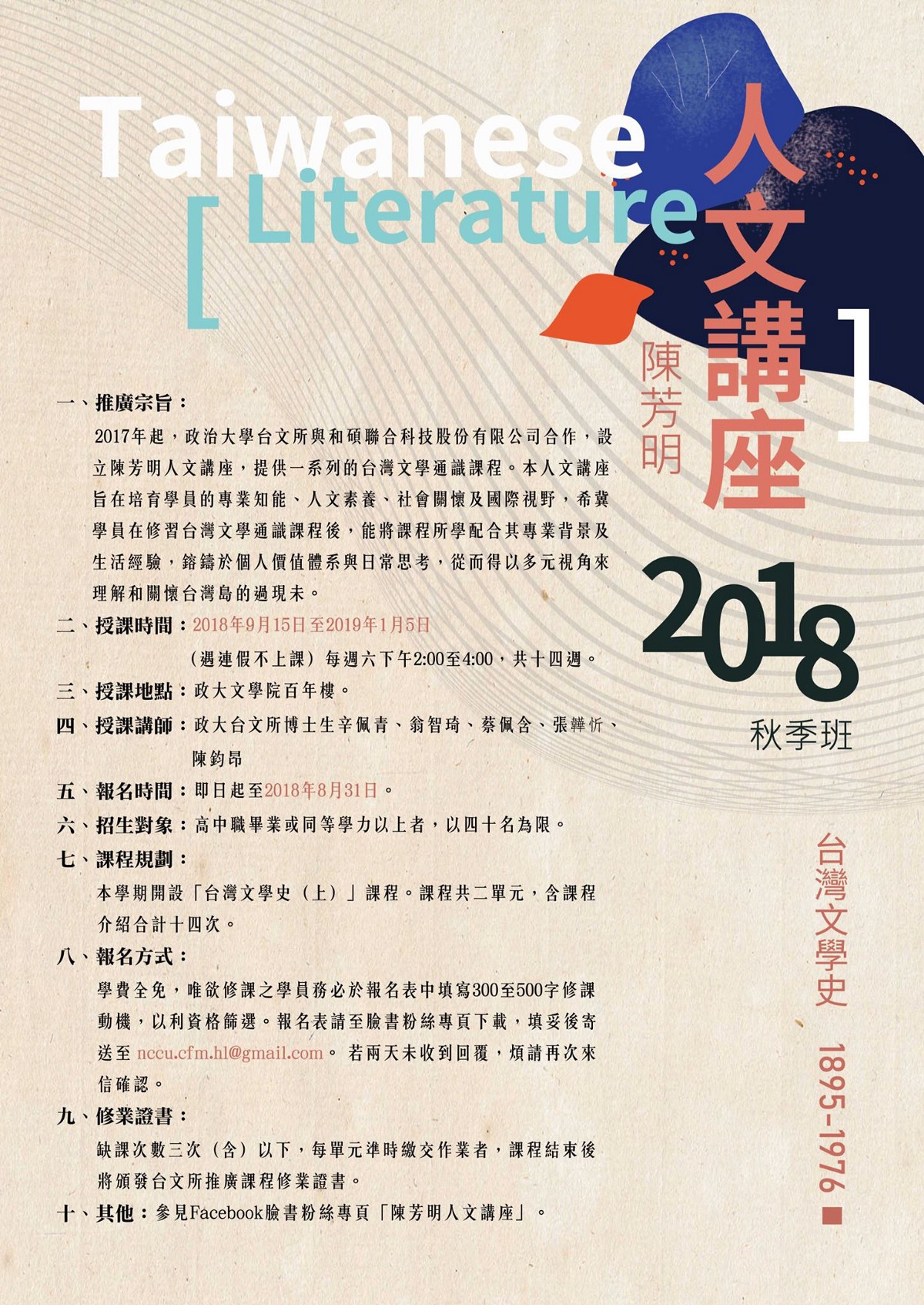 (轉)陳芳明 #臺灣文學 課程招生 - ♤研究生青紅燈♤ - Medium