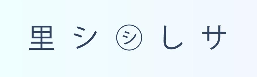 Proposed Japanese symbols for the satoshi