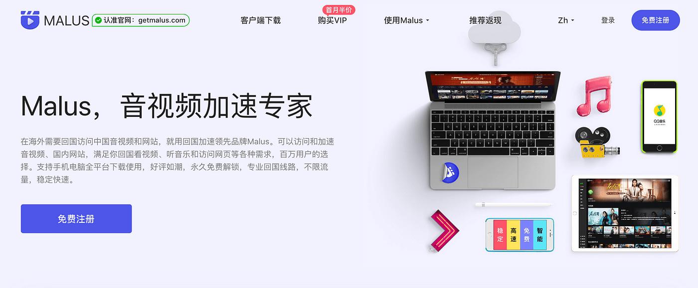"""2020 海外華人翻墻回中國China的最佳梯子VPN,支持Windows,解鎖海外播放權限,內容過濾,很多人選擇使用vpn翻墻回國內,注冊即可免費使用。海外華人翻墻回國的必備神器,使你在海外也能自由地享用大陸的音樂,""""是不是有很多vpn是中共做的陷阱?""""因此,聽歌刷劇就用回國加速器 - 墻外看"""