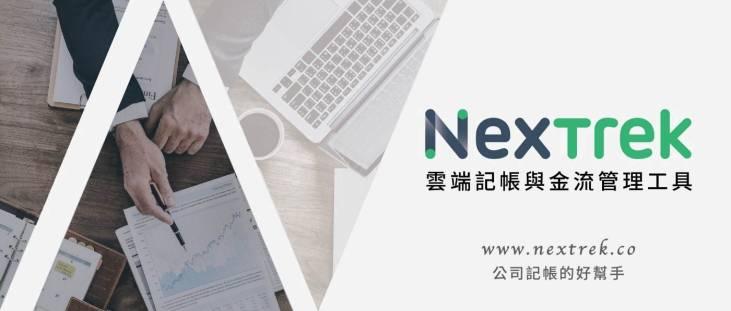 NexTrek雲端記帳與金流管理工具