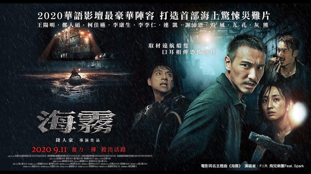 海霧 Abyssal 男主角 (2020)ptt 【臺灣電影】完整版本-(-HD )-1080P~免費 ...