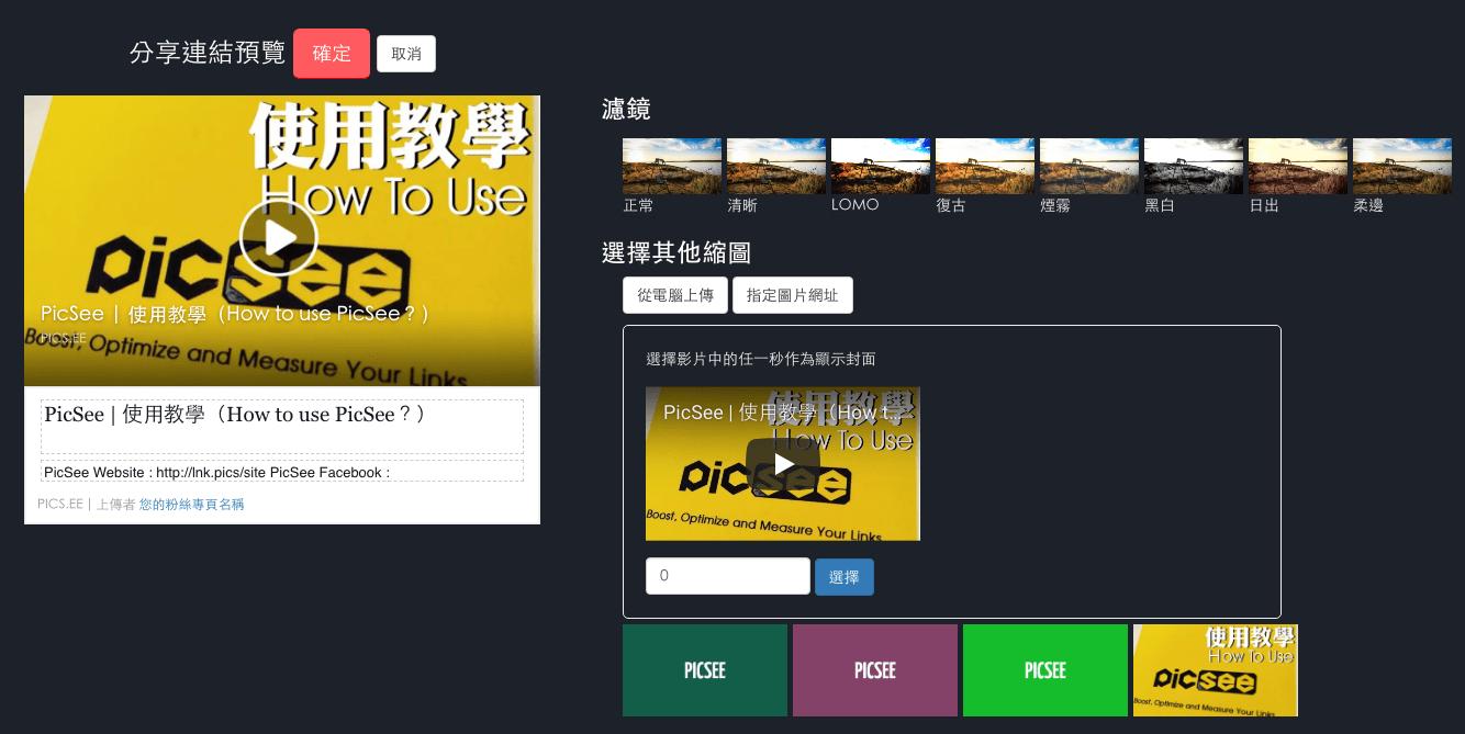 【教學】PicSee子網域設定 & 5分鐘完成Facebook網域驗證 - PicSee 短網址 - Medium