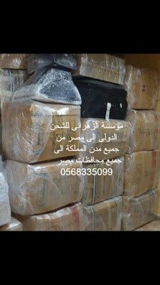 نقل شحن عفش من السعودية الى مصر 0568335099 شركة الزهرانى للشحن
