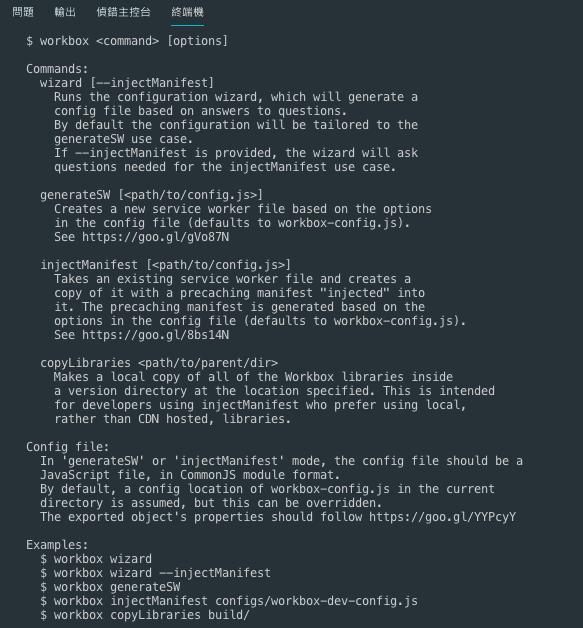 workbox CLI可用語法