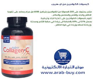 منتجات الكولاجين في موقع اي هيرب افضل انواع الكولاجين في موقع اي هيرب By اي هيرب بالعربي Medium