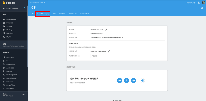 點擊Cloud Messaging