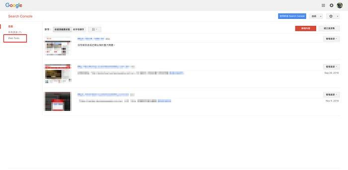 google search console主要介面