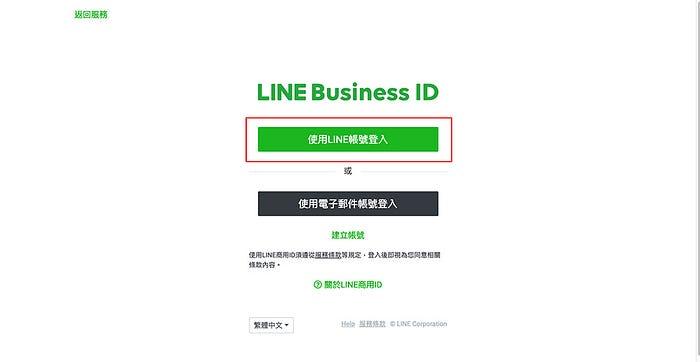 選擇用line帳號登入