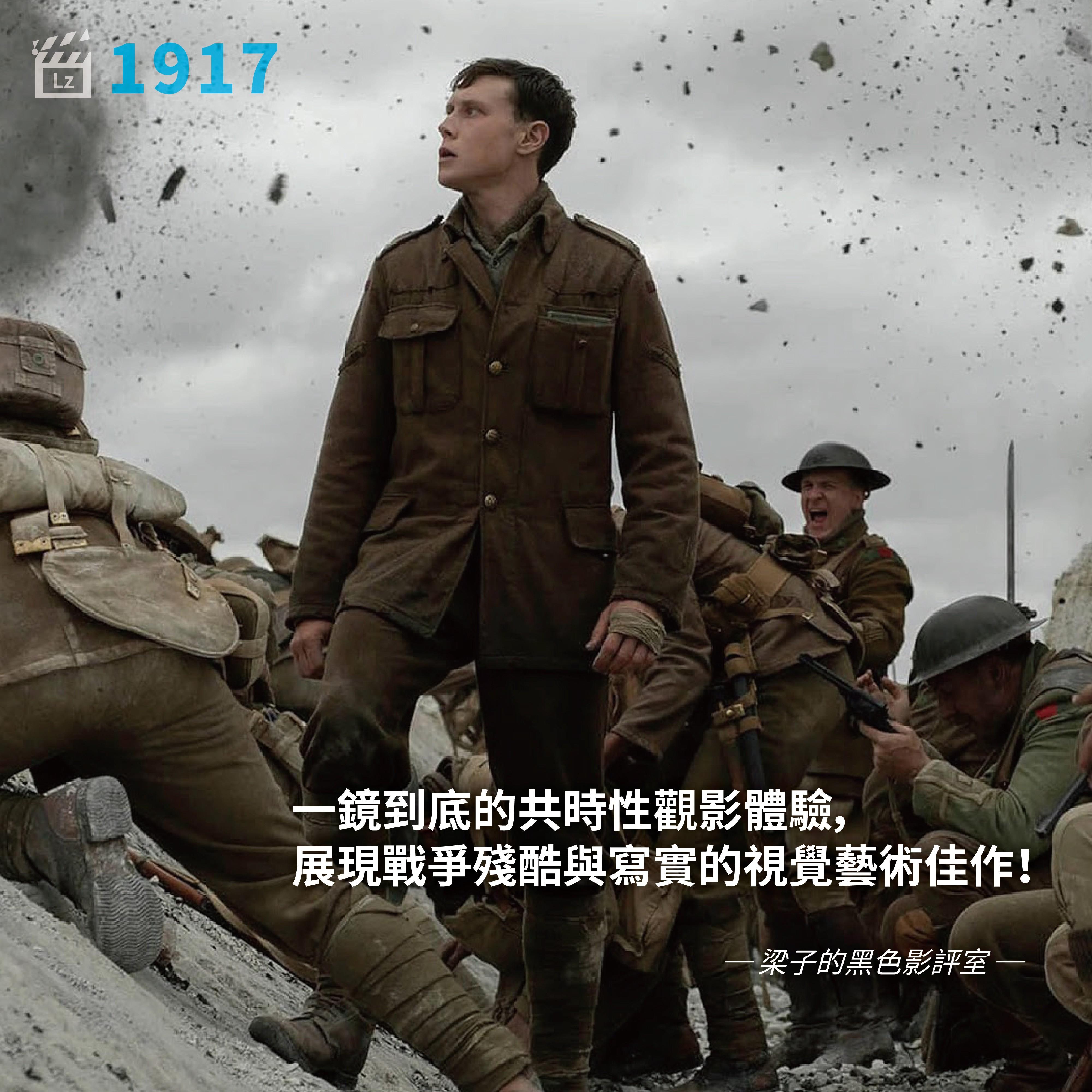 【無雷短評】其實《1917》不是一鏡到底?重點在於讓人目不轉睛的「共時性」! - 梁子的黑色影評室 - Medium